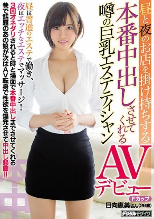 巨乳エステティシャン 日向恵美 セックス画像 2