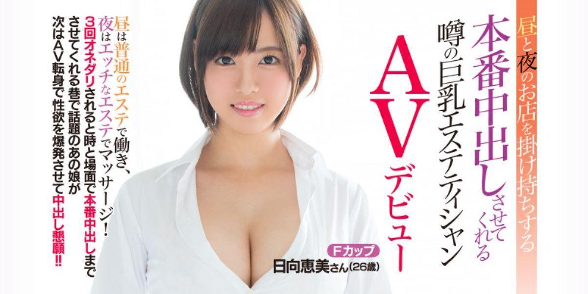 巨乳エステティシャン 日向恵美 セックス画像 13