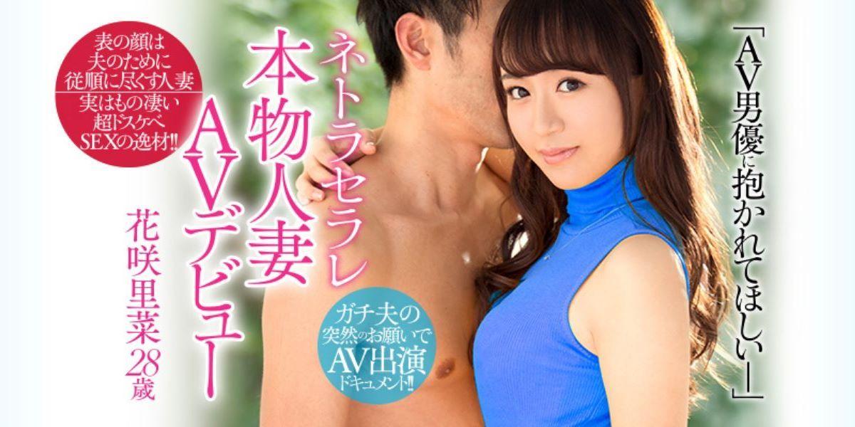 本物人妻 花咲里菜 セックス画像 13