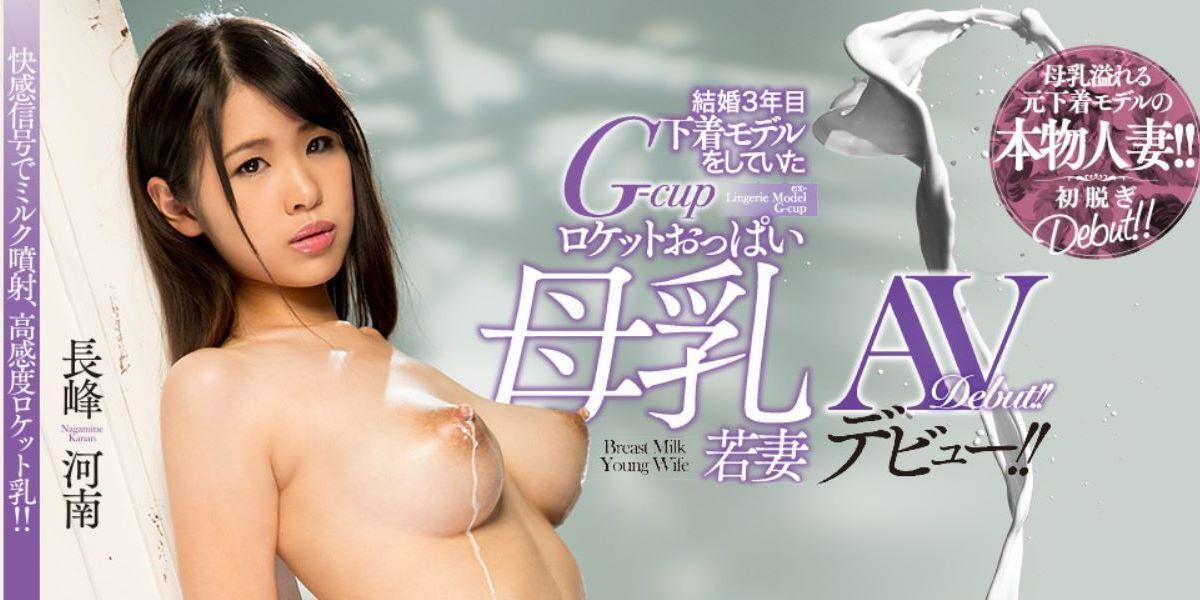 母乳新妻 長峰河南 セックス画像 12