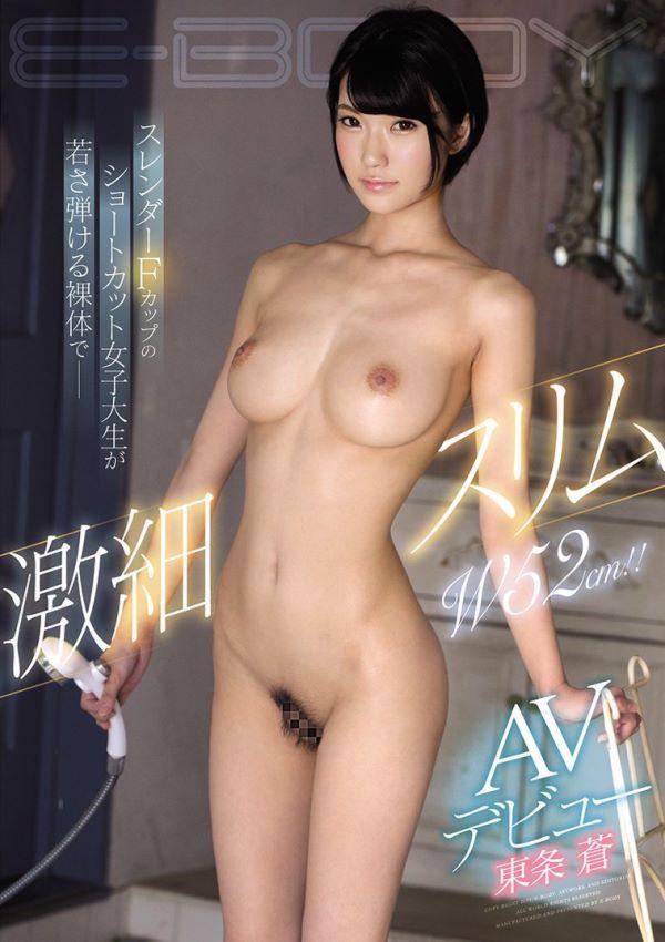 激細ウエストJD 東条蒼 セックス画像 2