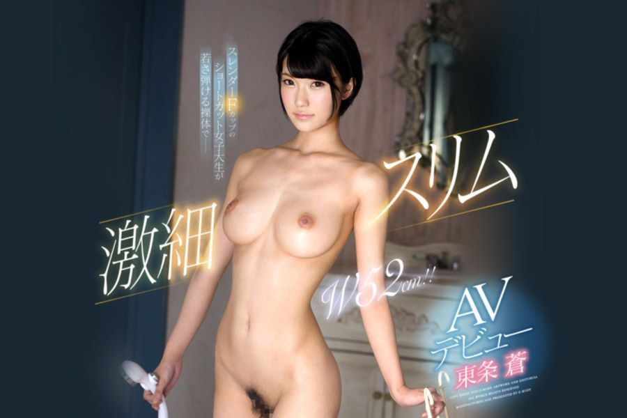 東条蒼 激細ウエストのFカップ女子大生セックス画像
