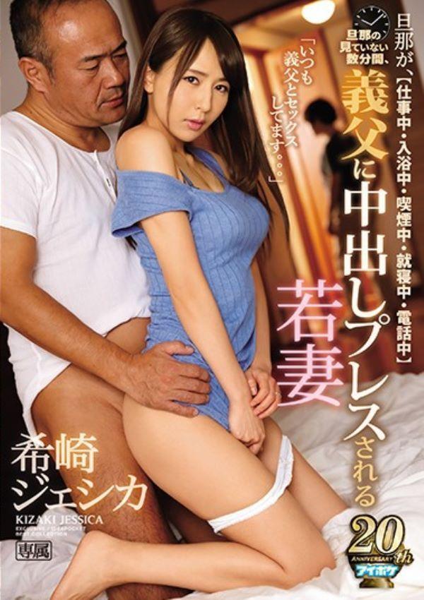 義父と若妻の中出しセックス画像 14
