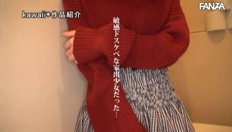 ガリガリ美少女 咲良ゆめ セックス画像 24