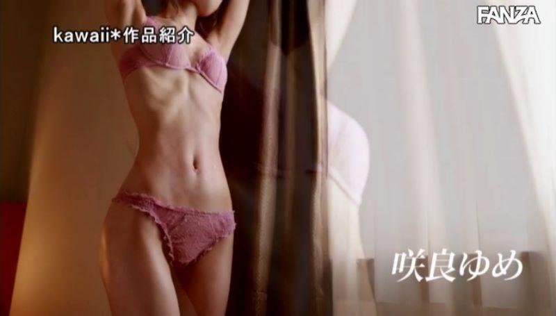 ガリガリ美少女 咲良ゆめ セックス画像 60