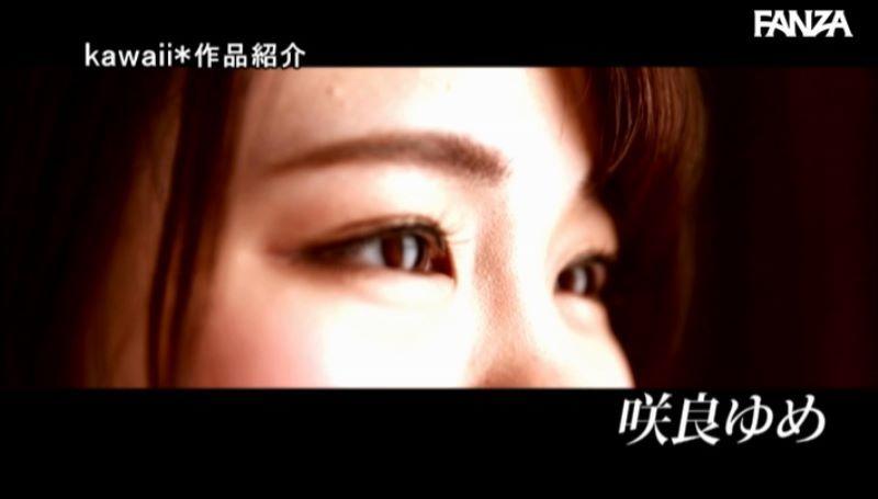 ガリガリ美少女 咲良ゆめ セックス画像 61