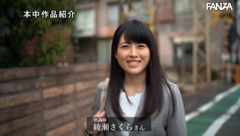 女塾講師 綾瀬さくら セックス画像 14