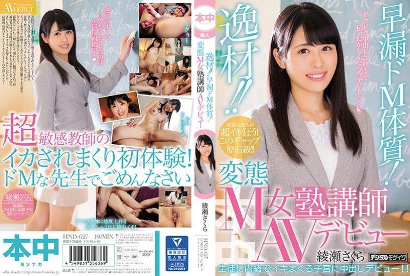 女塾講師 綾瀬さくら セックス画像 44