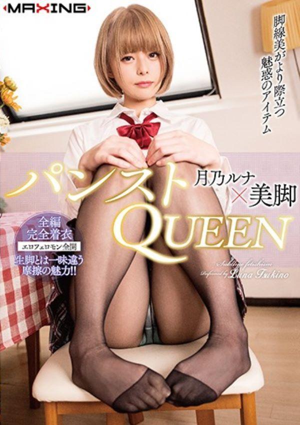 金髪美少女 月乃ルナ セックス画像 1