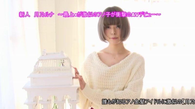金髪美少女 月乃ルナ セックス画像 26