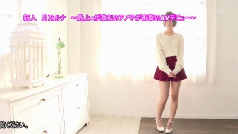 金髪美少女 月乃ルナ セックス画像 44