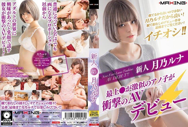 金髪美少女 月乃ルナ セックス画像 45
