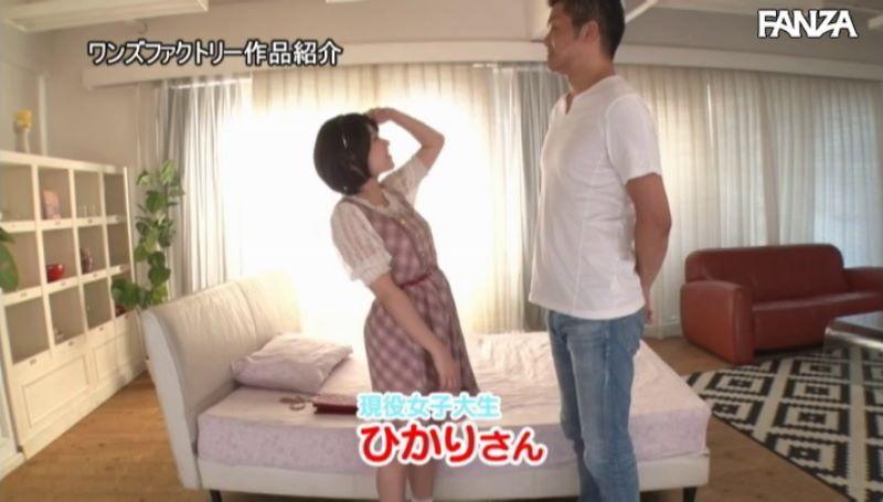 ミニマム女子大生 光乃ひかり セックス画像 12