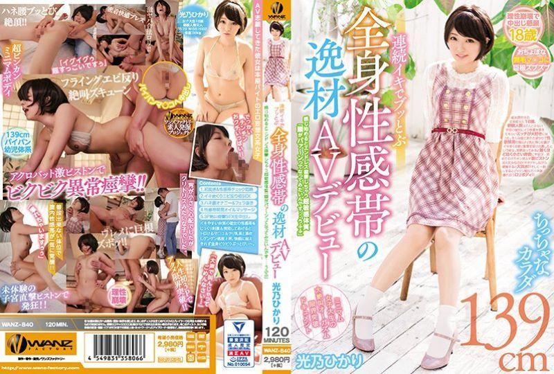 ミニマム女子大生 光乃ひかり セックス画像 42