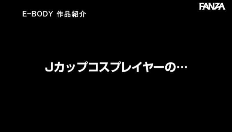 爆乳コスプレイヤー 松本菜奈実 オフパコ画像 14