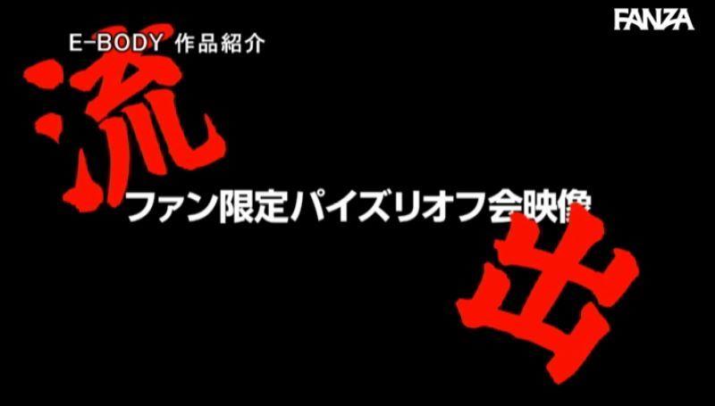 爆乳コスプレイヤー 松本菜奈実 オフパコ画像 16