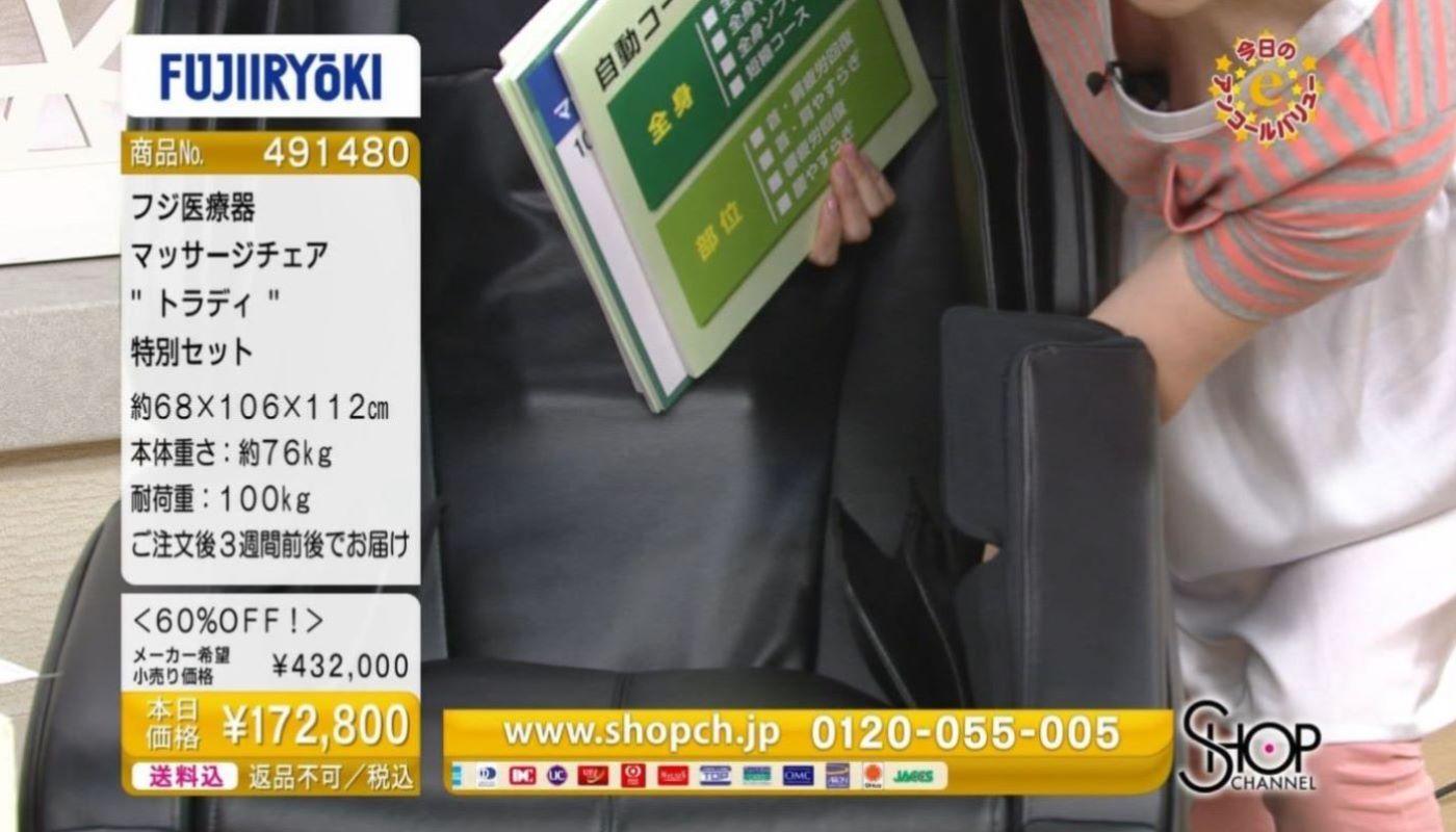 テレビの胸チラ画像 8