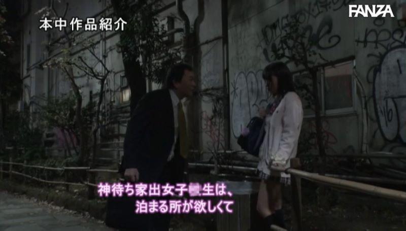 神待ち少女 枢木あおい セックス画像 15