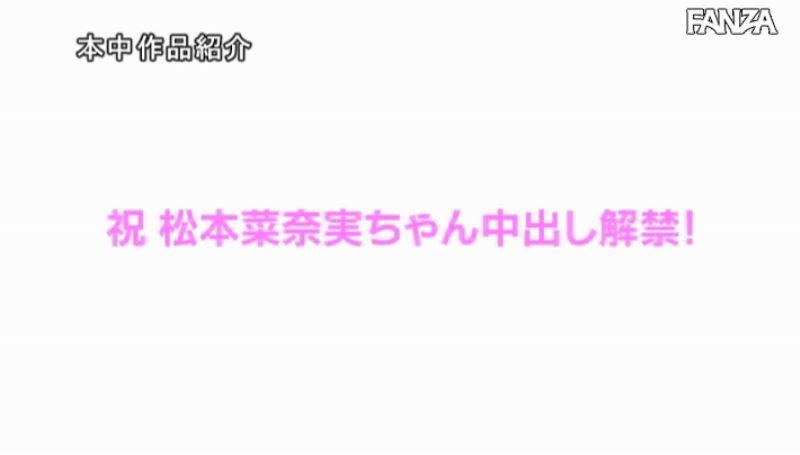 松本菜奈実 生挿入 セックス画像 14