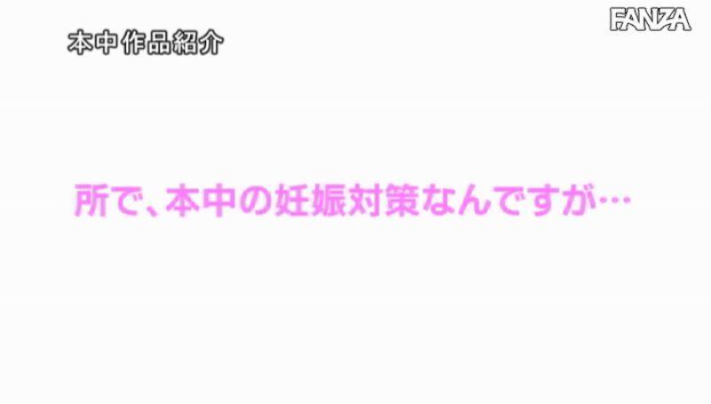 松本菜奈実 生挿入 セックス画像 43