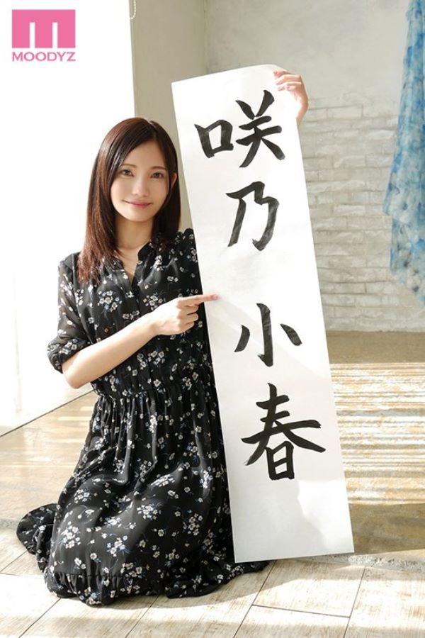 咲乃小春 ロシア系クォーターの現役女子大生セックス画像