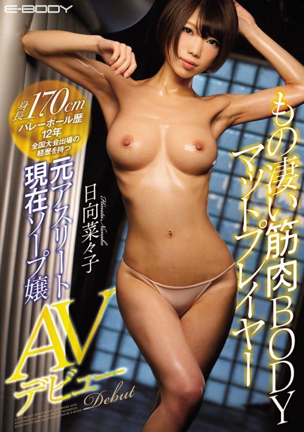 ソープ嬢 日向菜々子 セックス画像 12
