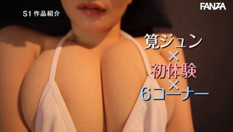 神乳Jカップ 筧ジュン セックス画像 28