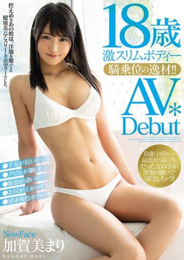 女子大生 加賀美まり セックス画像 12