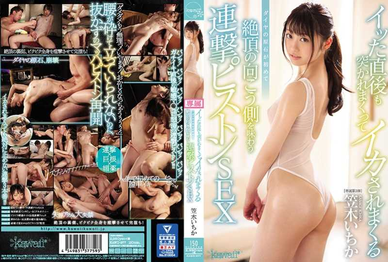 笠木いちか セックス画像 24