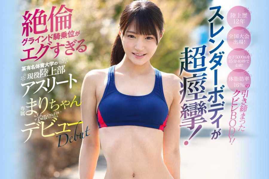陸上女子アスリート まりちゃん セックス画像 12