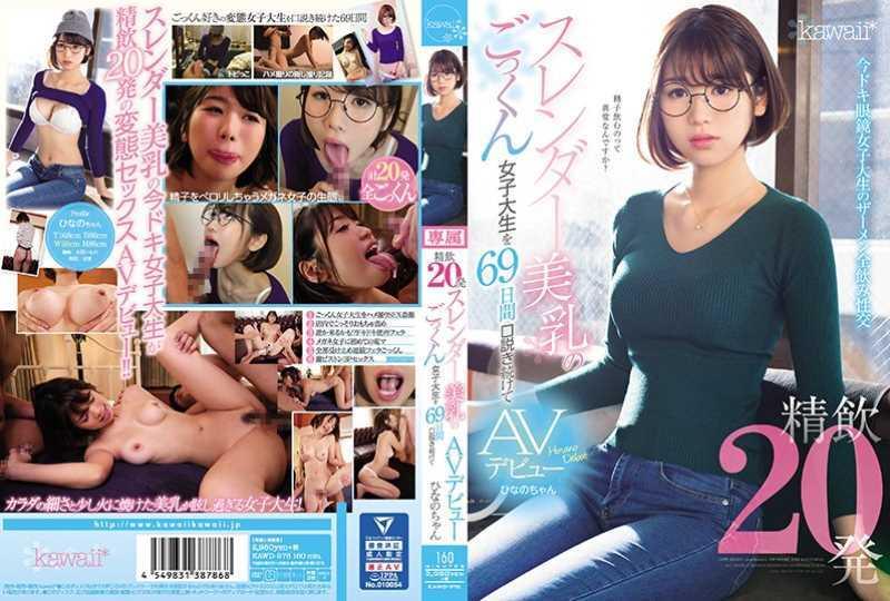 ごっくん女子大生 ひなのちゃん セックス画像 55