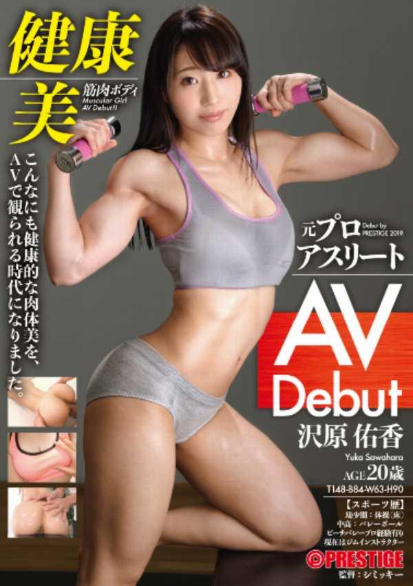 筋肉美女 沢原佑香 セックス画像 11