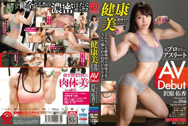 筋肉美女 沢原佑香 セックス画像 43