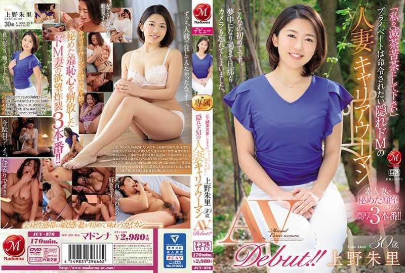 人妻キャリアウーマン 上野朱里 セックス画像 37