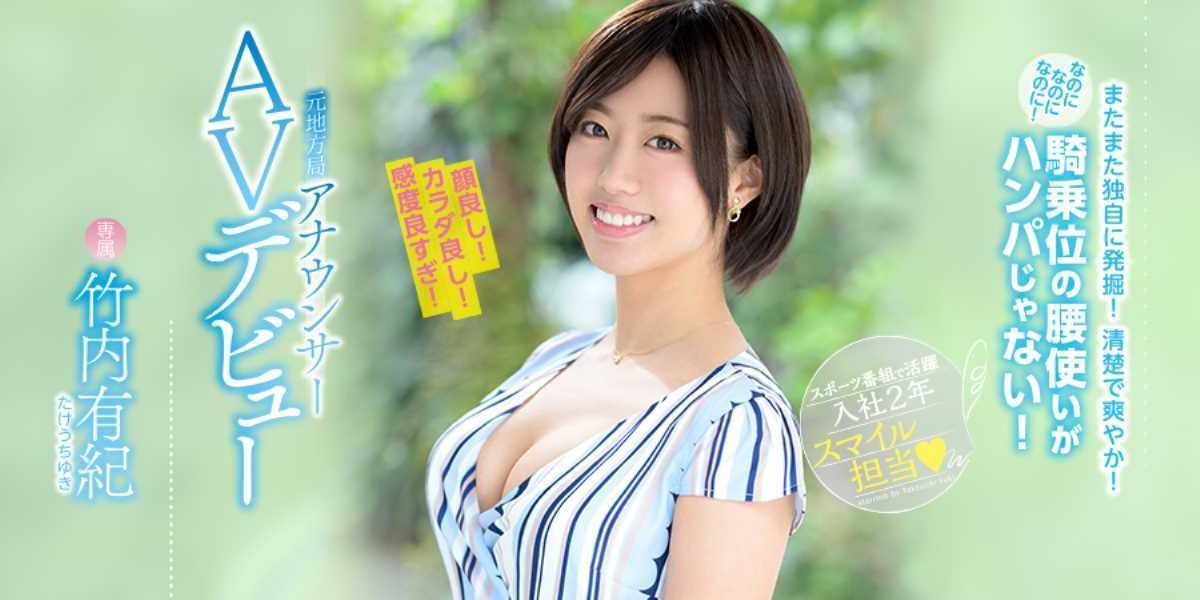 爽やか女子アナ 竹内有紀 セックス画像 13