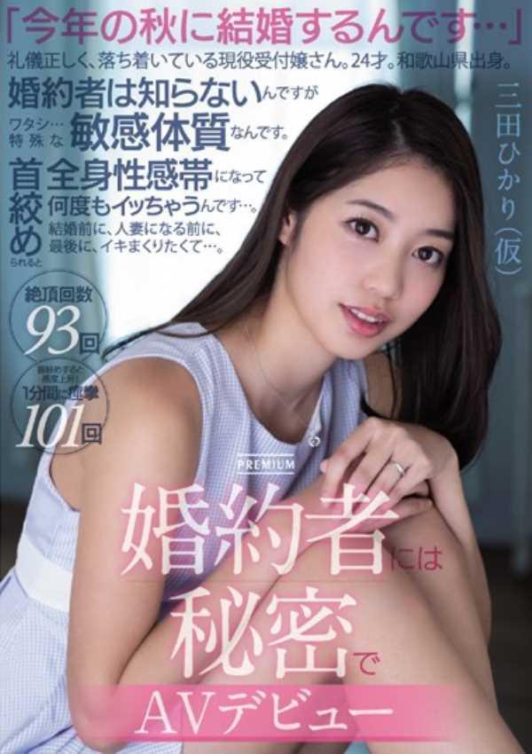 三田ひかり 首絞めセックス画像 2