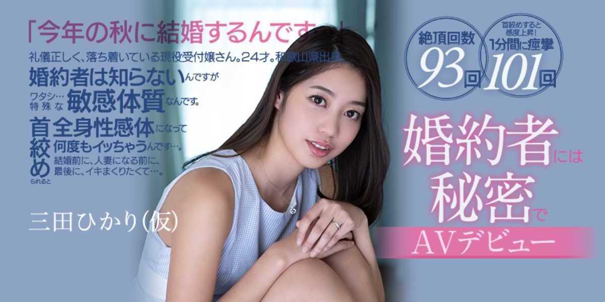 三田ひかり 首絞めセックス画像 13