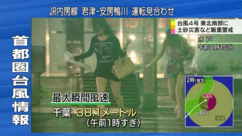 台風 エロ画像 4