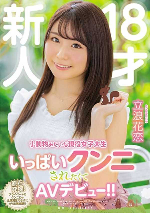 現役女子大生 立浪花恋 セックス画像 12