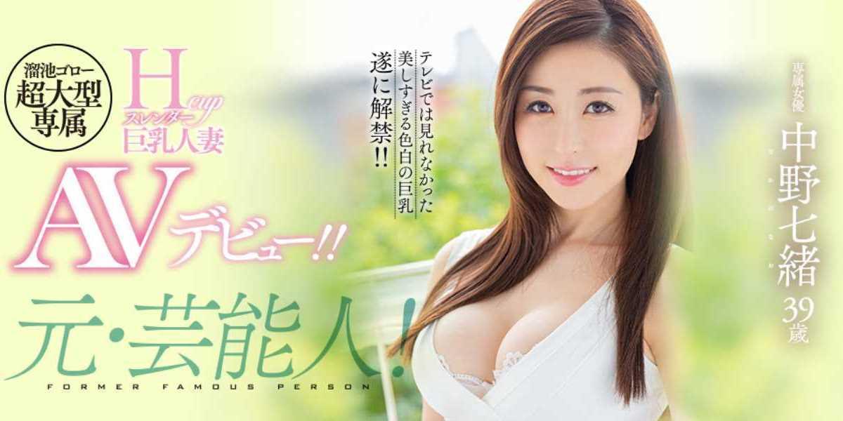 元芸能人 中野七緒 セックス画像 13
