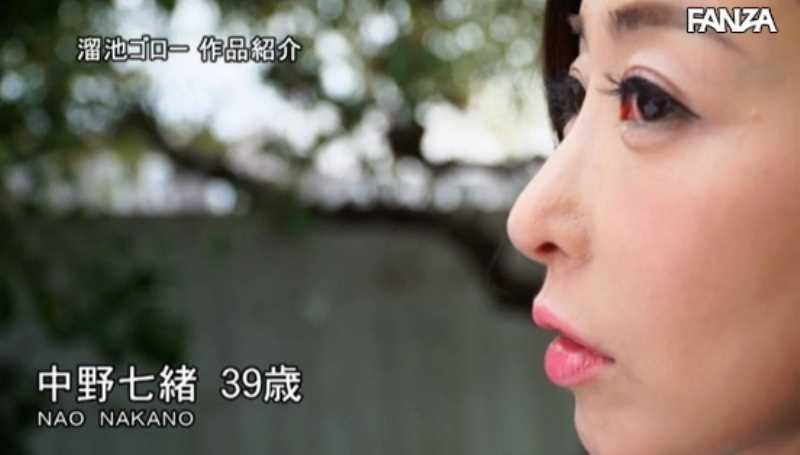 元芸能人 中野七緒 セックス画像 17