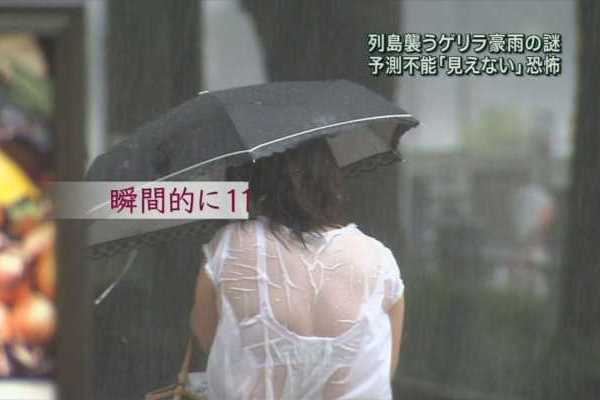 ゲリラ豪雨のエロハプニングがコチラ…(※エロ画像あり)