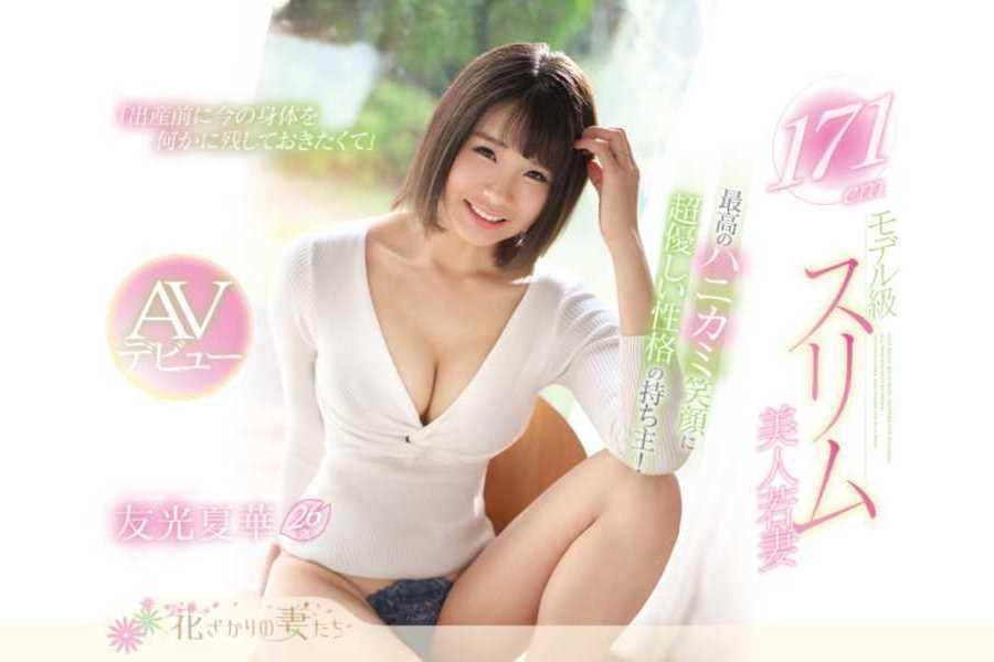 スリム若妻 友光夏華 セックス画像 13