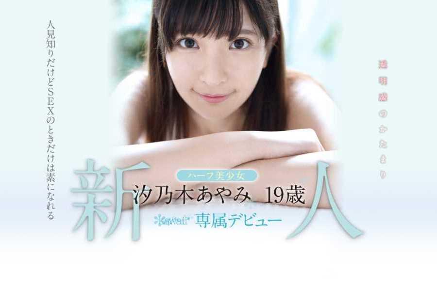 ハーフ美少女 汐乃木あやみ セックス画像 13