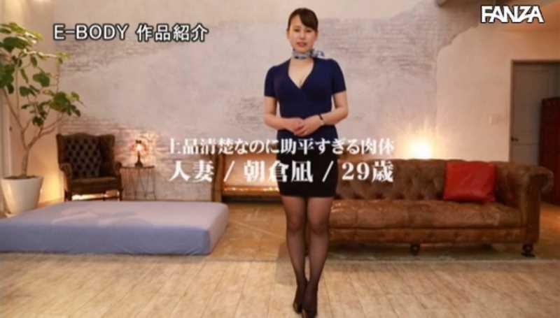 元キャビンアテンダント 朝倉凪 セックス画像 17