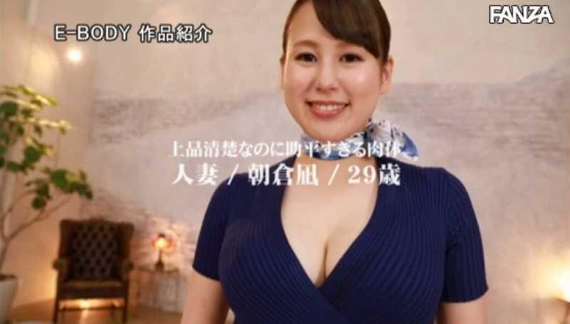 元キャビンアテンダント 朝倉凪 セックス画像 18