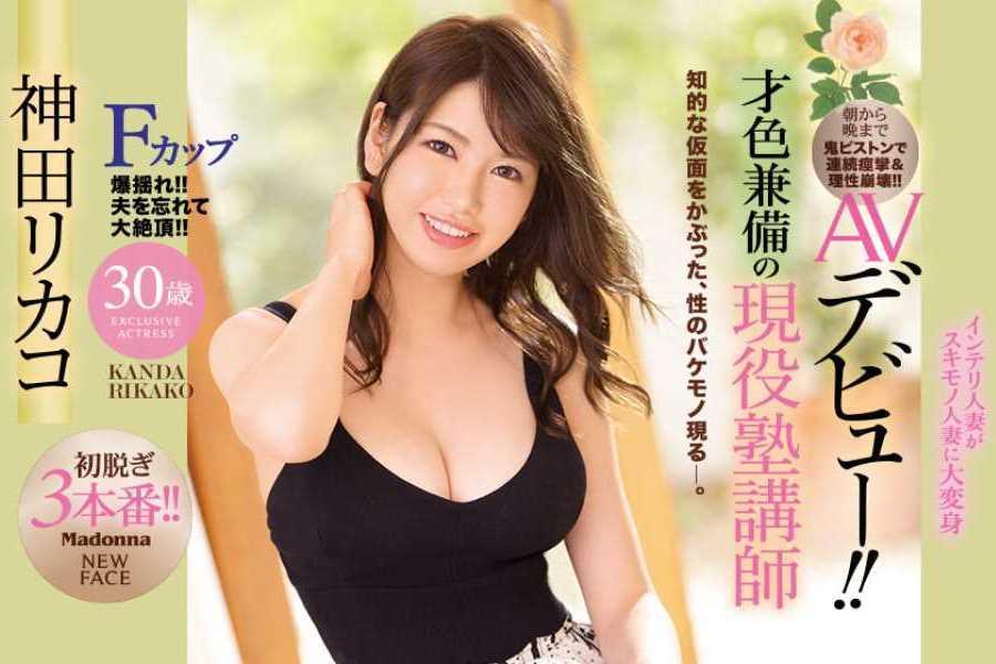 塾講師の人妻 神田リカコ セックス画像 13