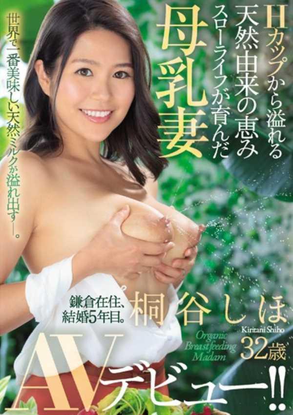 母乳ママ 桐谷しほ セックス画像 2