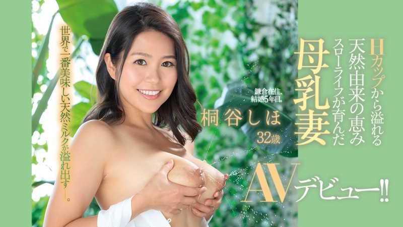 母乳ママ 桐谷しほ セックス画像 13