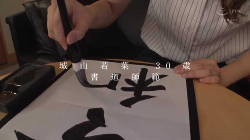 書道家 城山若菜 セックス画像 16